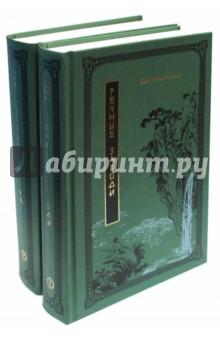 Речные заводи. Роман в 2-х томах