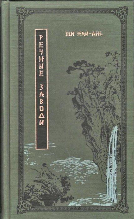Иллюстрация 1 из 13 для Речные заводи. Роман в 2-х томах - Най-ань Ши | Лабиринт - книги. Источник: Лабиринт