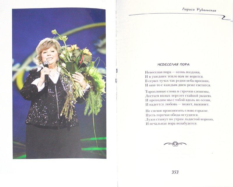 Иллюстрация 1 из 19 для Ранняя ночь - Лариса Рубальская   Лабиринт - книги. Источник: Лабиринт