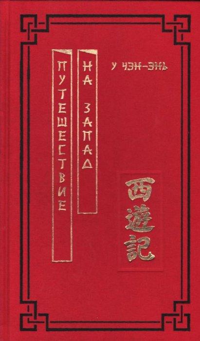 Иллюстрация 1 из 22 для Путешествие на Запад. Роман в 4-х томах - У Чэн-энь   Лабиринт - книги. Источник: Лабиринт