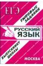 ЕГЭ: Русский язык. Раздаточный материал. Экзаменационные ответы,