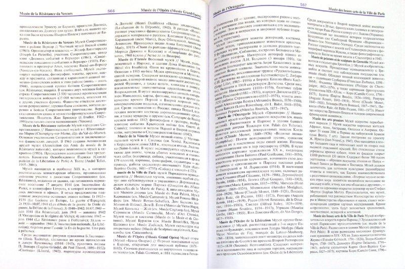 Иллюстрация 1 из 5 для Франция. Большой лингвострановедческий словарь - Веденина, Боботов, Вдовина | Лабиринт - книги. Источник: Лабиринт