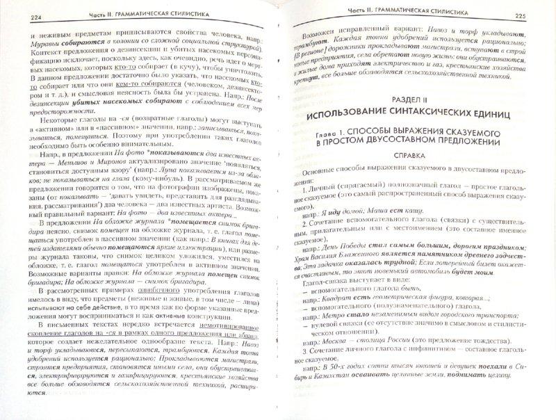 Иллюстрация 1 из 16 для Практическая стилистика современного русского языка - Юлий Бельчиков | Лабиринт - книги. Источник: Лабиринт