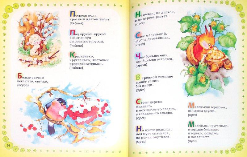 Иллюстрация 1 из 55 для Загадки. Самая большая книга   Лабиринт - книги. Источник: Лабиринт