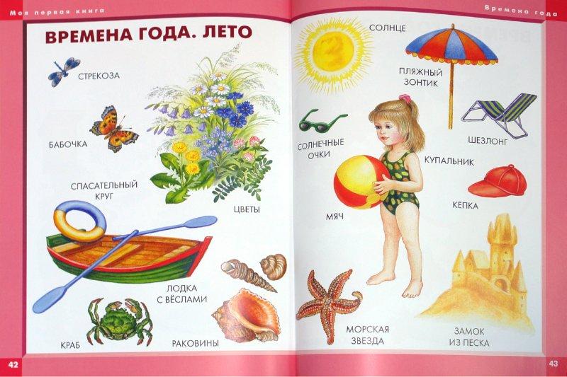 Иллюстрация 1 из 22 для Мой первый словарь | Лабиринт - книги. Источник: Лабиринт