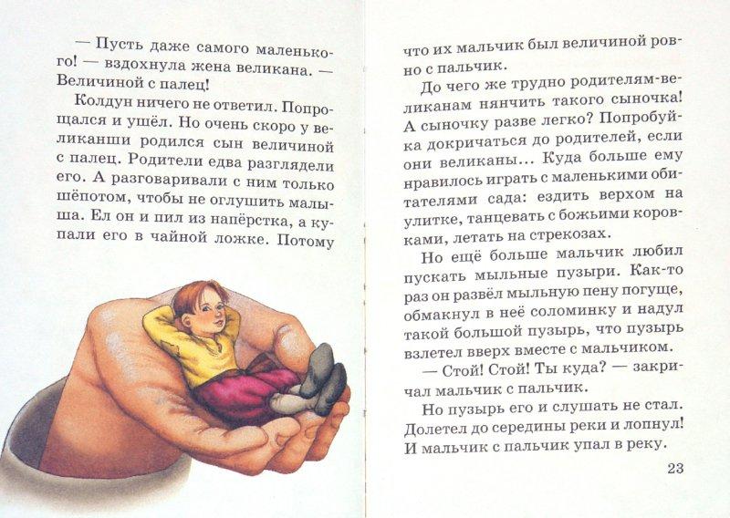 Иллюстрация 1 из 23 для Белоснежка и семь гномов | Лабиринт - книги. Источник: Лабиринт