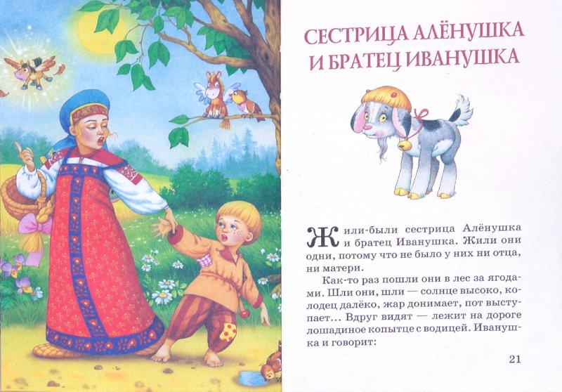 Иллюстрация 1 из 21 для Морозко   Лабиринт - книги. Источник: Лабиринт
