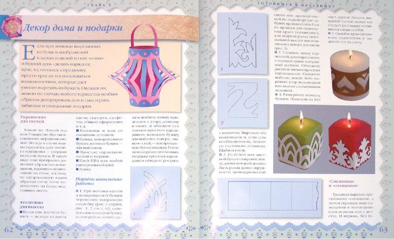 Иллюстрация 1 из 55 для Ажурная бумага - Татьяна Галанова | Лабиринт - книги. Источник: Лабиринт