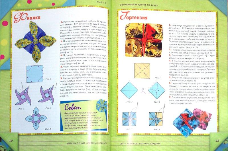 Иллюстрация 1 из 44 для Оригами из ткани - Татьяна Галанова | Лабиринт - книги. Источник: Лабиринт