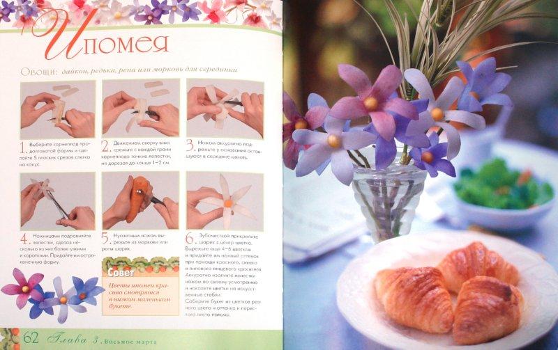 Иллюстрация 1 из 10 для Букеты из овощей | Лабиринт - книги. Источник: Лабиринт