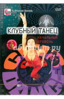 Клубный танец. Начальный уровень (DVD)