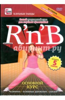 R'n'B. Основной курс. Самый популярный курс для клубных тусовщиков! (DVD) открой для себя английский первый курс для детей книга 2 dvd видеокурс