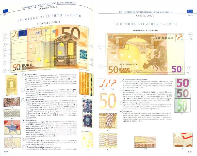 Иллюстрация 1 из 5 для ЕВРО - денежные знаки ЕС. Обращение. Обмен. Методические рекомендации. Справочное пособие | Лабиринт - книги. Источник: Лабиринт