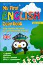 все цены на Левко Елена Исааковна Моя первая тетрадь по английскому языку онлайн