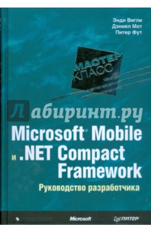Microsoft Mobile и .Net Compact Framework. Руководство разработчика a new framework for semisupervised and multitask learning
