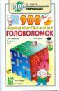 Леонтьева Ольга 900 занимательных головоломок