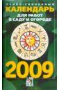Лунно-солнечный календарь для работ в саду и огороде на 2009 год