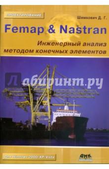 Femap & Nastran. Инженерный анализ методом конечных элементов (+CD) от Лабиринт