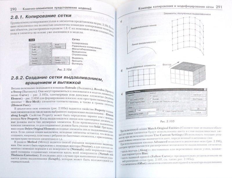 Иллюстрация 1 из 10 для Femap & Nastran. Инженерный анализ методом конечных элементов (+CD) - Дмитрий Шимкович | Лабиринт - книги. Источник: Лабиринт