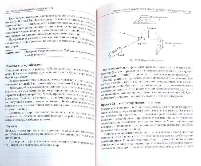 Иллюстрация 1 из 30 для Электронная мистика - Ньютон Брага | Лабиринт - книги. Источник: Лабиринт