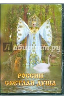 России светлая душа (DVD)