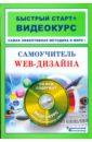 Перелыгин Владислав Анатольевич, Самойлов Евгений Самоучитель Web-дизайна.(+CD-ROM диск)