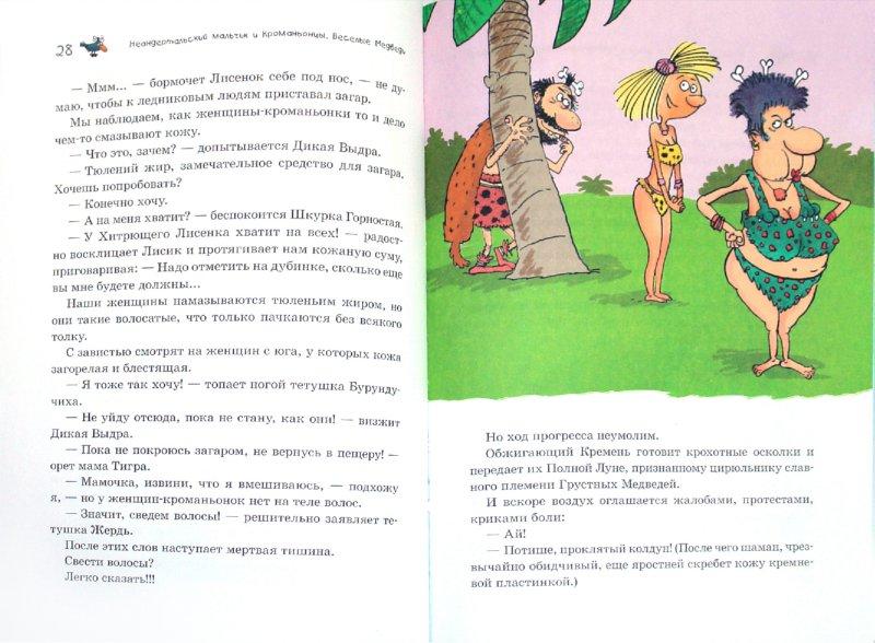 Иллюстрация 1 из 37 для Неандертальский мальчик и Кроманьонцы. Веселые медведи - Лучано Мальмузи | Лабиринт - книги. Источник: Лабиринт