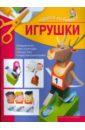 Фото - Жукова Ирина Викторовна Чудеса из бумаги: Игрушки тойбнер а керс м фигурки и игрушки из бумаги