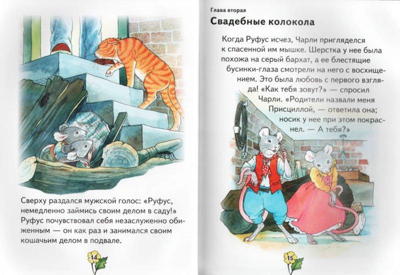 Иллюстрация 1 из 16 для Жизнь и приключения мышонка Чарли - Кристиан Бранн | Лабиринт - книги. Источник: Лабиринт