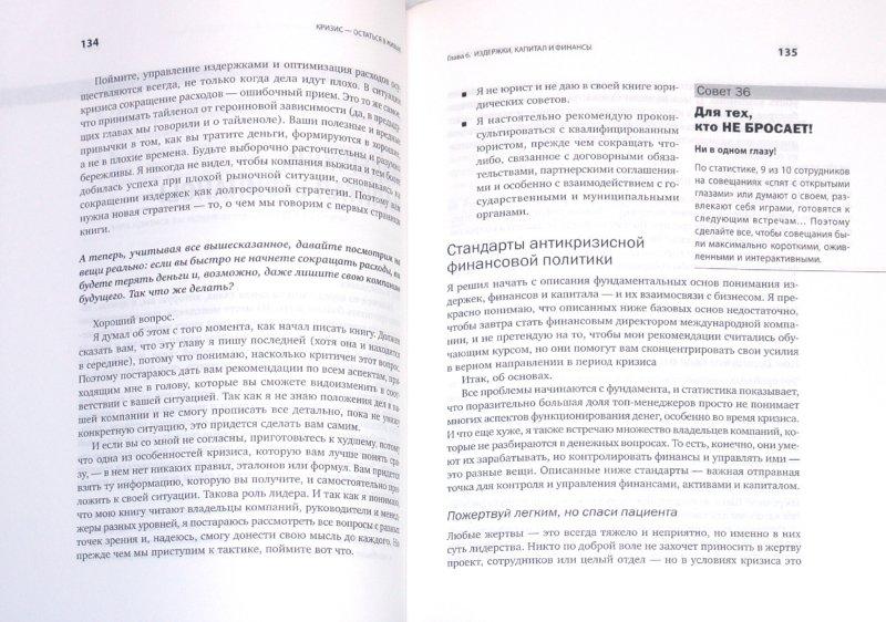 Иллюстрация 1 из 8 для Кризис — остаться в живых! Настольная книга для руководителей, предпринимателей и владельцев бизнеса - Вон Джон | Лабиринт - книги. Источник: Лабиринт