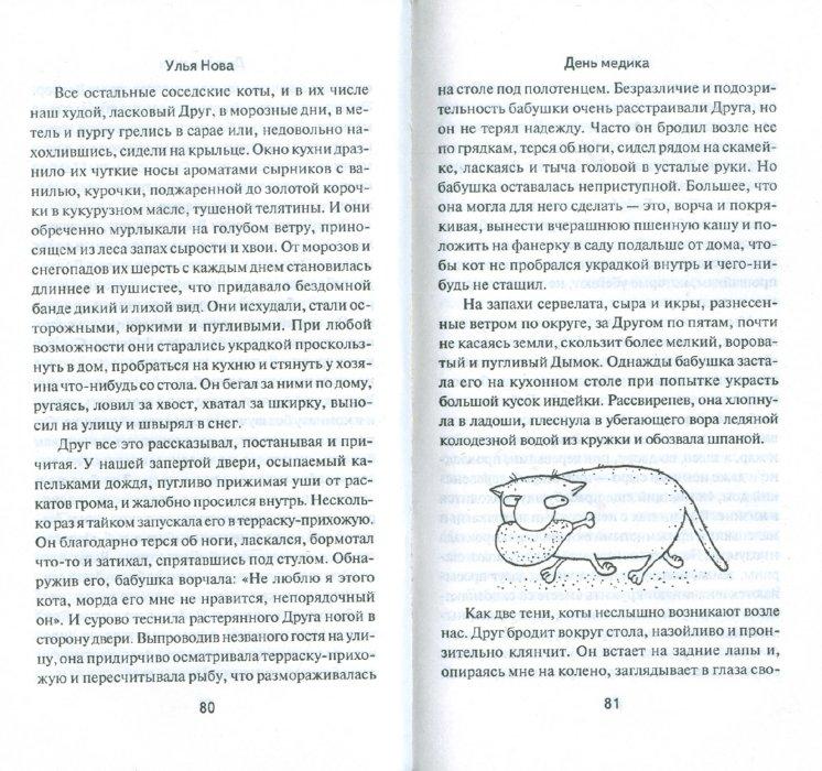 Иллюстрация 1 из 15 для Мартовские коты   Лабиринт - книги. Источник: Лабиринт