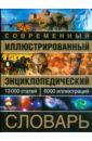 Современный иллюстрированный энциклопедический словарь,