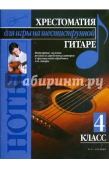 Хрестоматия для игры на шестиструнной гитаре (4 класс) самоучитель игры на шестиструнной гитаре cd с видеокурсом