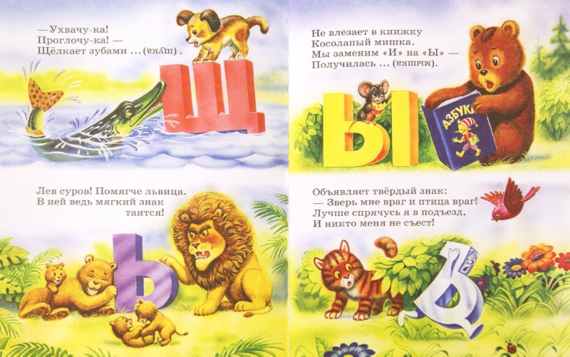 Иллюстрация 1 из 26 для Почитай-ка, посчитай-ка - Шварц, Гамазкова | Лабиринт - книги. Источник: Лабиринт