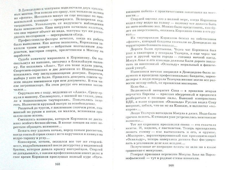 Иллюстрация 1 из 5 для Погоны, ксива, ствол - Леонид Словин | Лабиринт - книги. Источник: Лабиринт