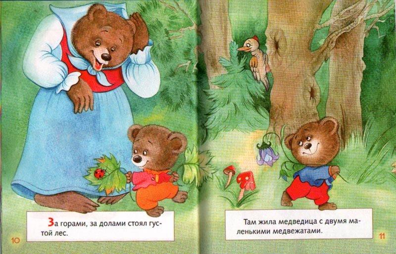 Иллюстрация 1 из 32 для Обучение чтению с заданиями. От простого к сложному - Давыдова, Позина | Лабиринт - книги. Источник: Лабиринт