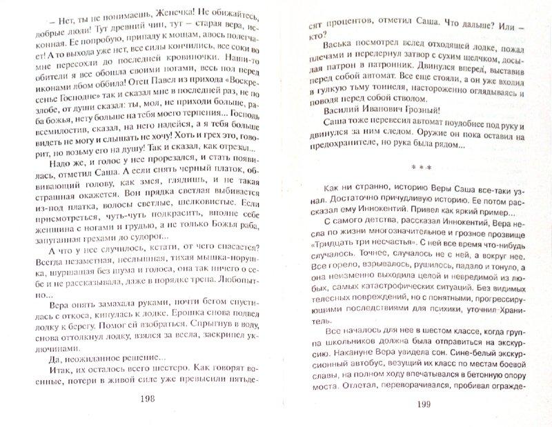 Иллюстрация 1 из 8 для Идол липовый, слегка говорящий - Николай Бахрошин | Лабиринт - книги. Источник: Лабиринт