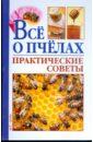 Моргунов Владимир Николаевич Все о пчелах. Практические советы