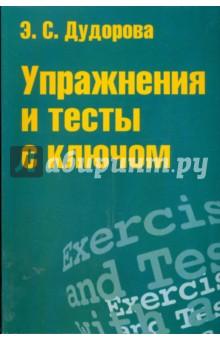 """Упражнения и тесты с ключом. Приложение к пособию """"Практ. курс разговорного английского языка"""""""