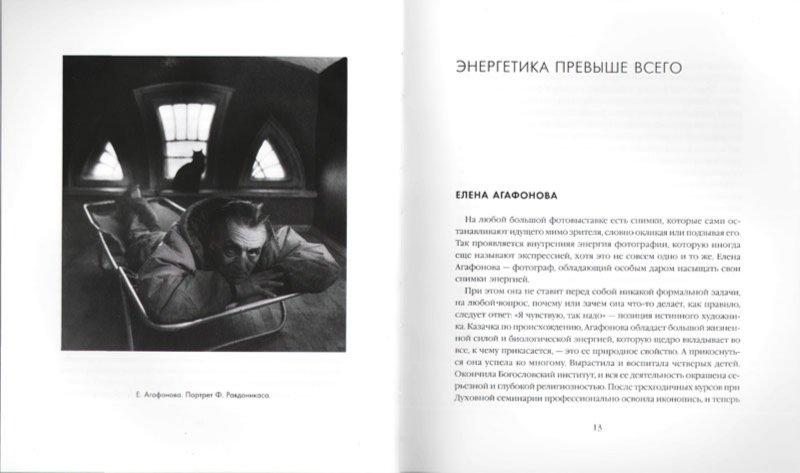 Иллюстрация 1 из 2 для За объективом. Эссе о петербургских фотографах и фотографии - Наль Подольский   Лабиринт - книги. Источник: Лабиринт