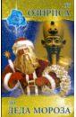 От Озириса до Деда Мороза