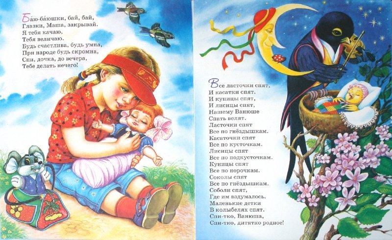 Иллюстрация 1 из 21 для Малышам и малышкам. Мои любимые песенки, потешки, колыбельные | Лабиринт - книги. Источник: Лабиринт