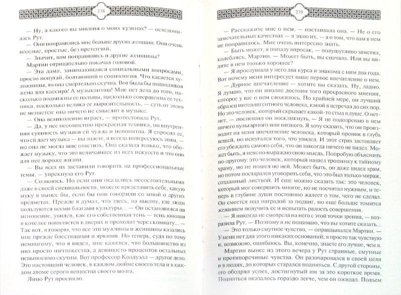Иллюстрация 1 из 6 для Мартин Иден. Том 7 - Джек Лондон   Лабиринт - книги. Источник: Лабиринт