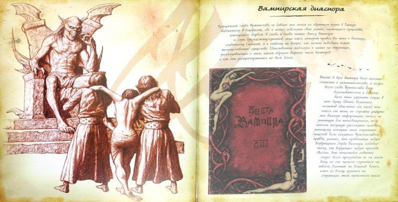 Иллюстрация 1 из 41 для Охотники на вампиров. Новые сражения Ван Хельсинга с темными силами   Лабиринт - книги. Источник: Лабиринт