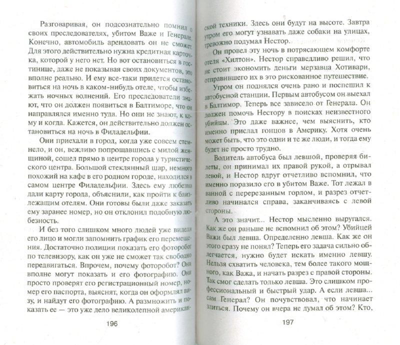 Иллюстрация 1 из 14 для Кредо негодяев - Чингиз Абдуллаев | Лабиринт - книги. Источник: Лабиринт