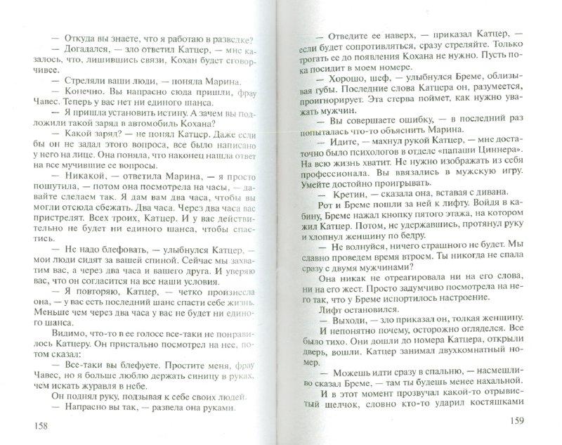 Иллюстрация 1 из 8 для Измена в имени твоем. Месть женщины - Чингиз Абдуллаев | Лабиринт - книги. Источник: Лабиринт