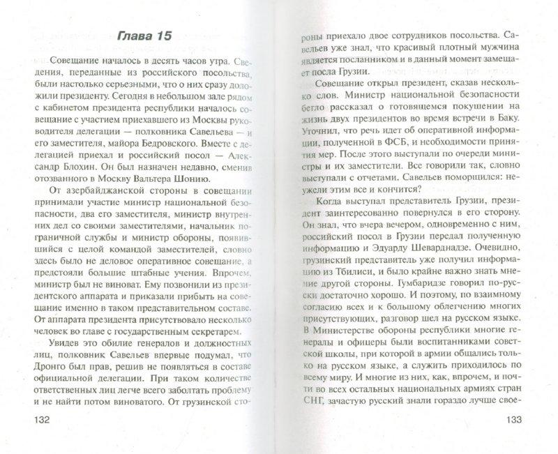 Иллюстрация 1 из 12 для Три цвета крови - Чингиз Абдуллаев | Лабиринт - книги. Источник: Лабиринт