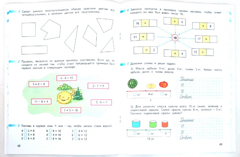 математике класс 2 перспектива 2 часть рабочая по тетрадь гдз