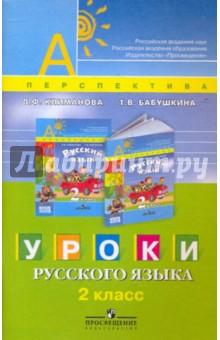 Уроки русского языка. 2 класс: пособие для учителя
