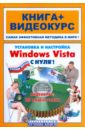 Обложка Установка и настройка Windows Vista  с нуля! 20 (+СD-ROM диск)